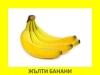 03-logopedichni-karti-jalti-banani