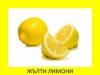 04-logopedichni-karti-jalti-limoni