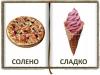 солено сладко логопедични карти