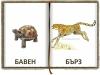 бавен бърз логопедични карти