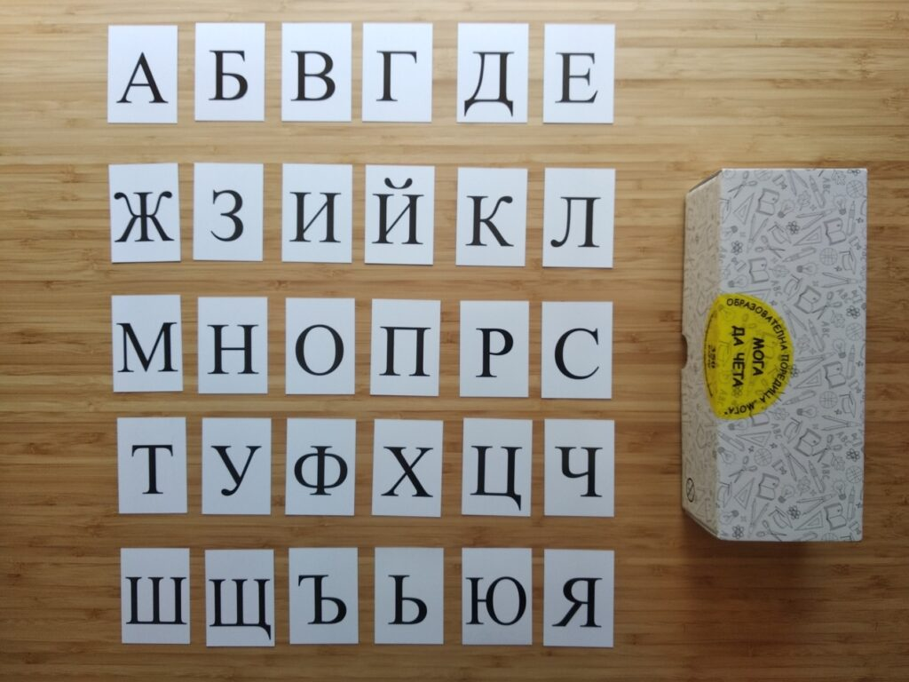 Логопедико - как да научим азбуката 1 - образователни помагала, занимания и материали
