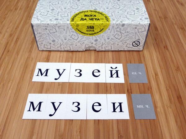 """350 карти """"Мога да чета"""" 9"""