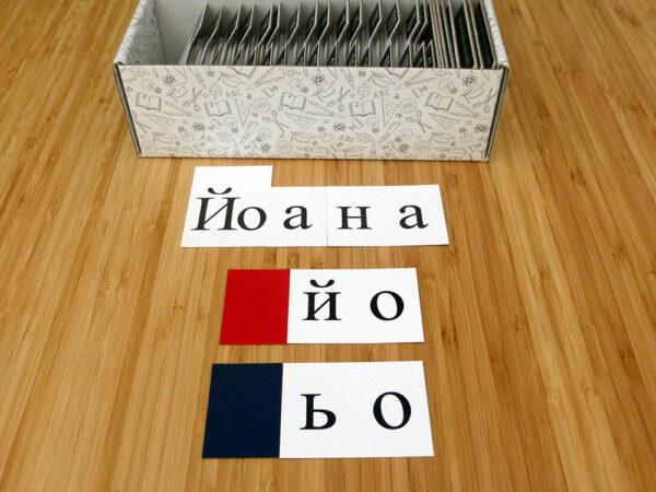 Логопедико - 11 карти за четене Логопедико - образователни помагала, занимания и материали