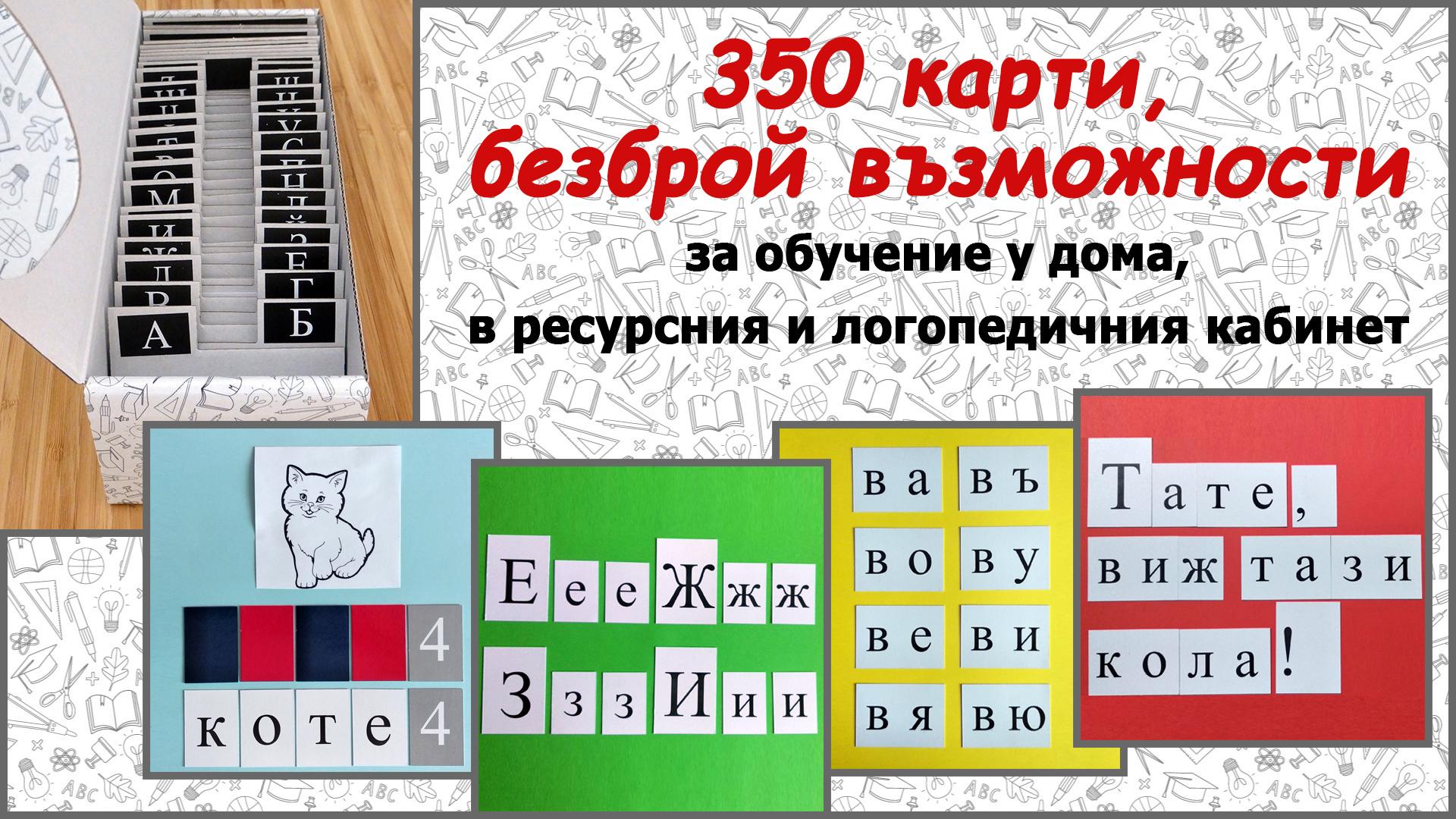 Образователно помагало по български език