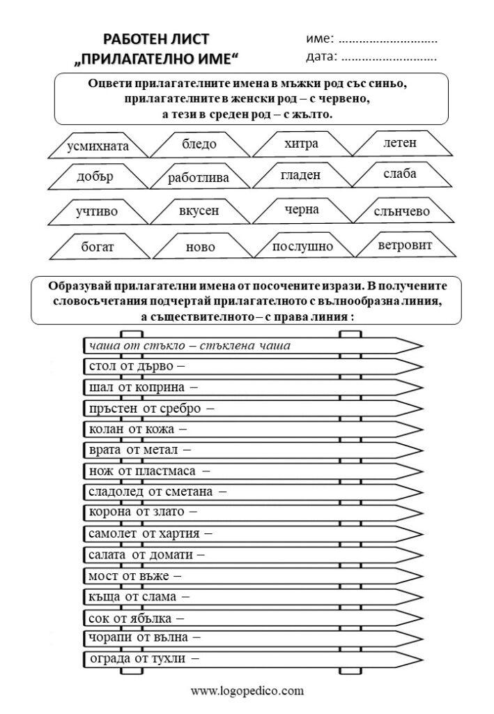 Логопедико - Slide2 2 - образователни помагала, занимания и материали