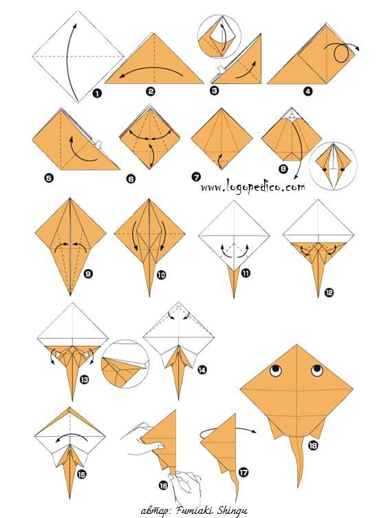 фигури оригами скат