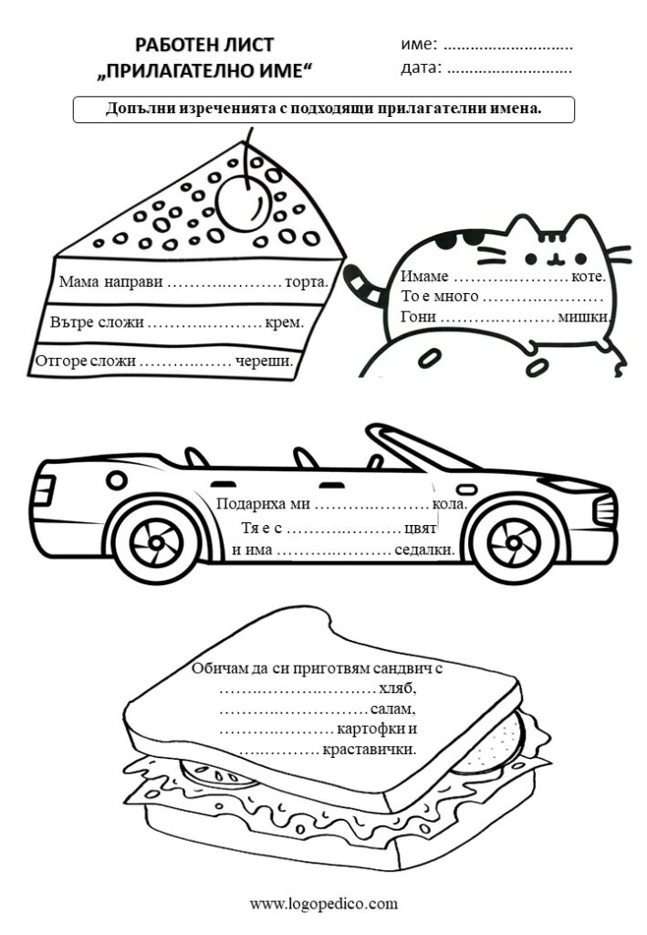 Логопедико - Slide4 2 - образователни помагала, занимания и материали