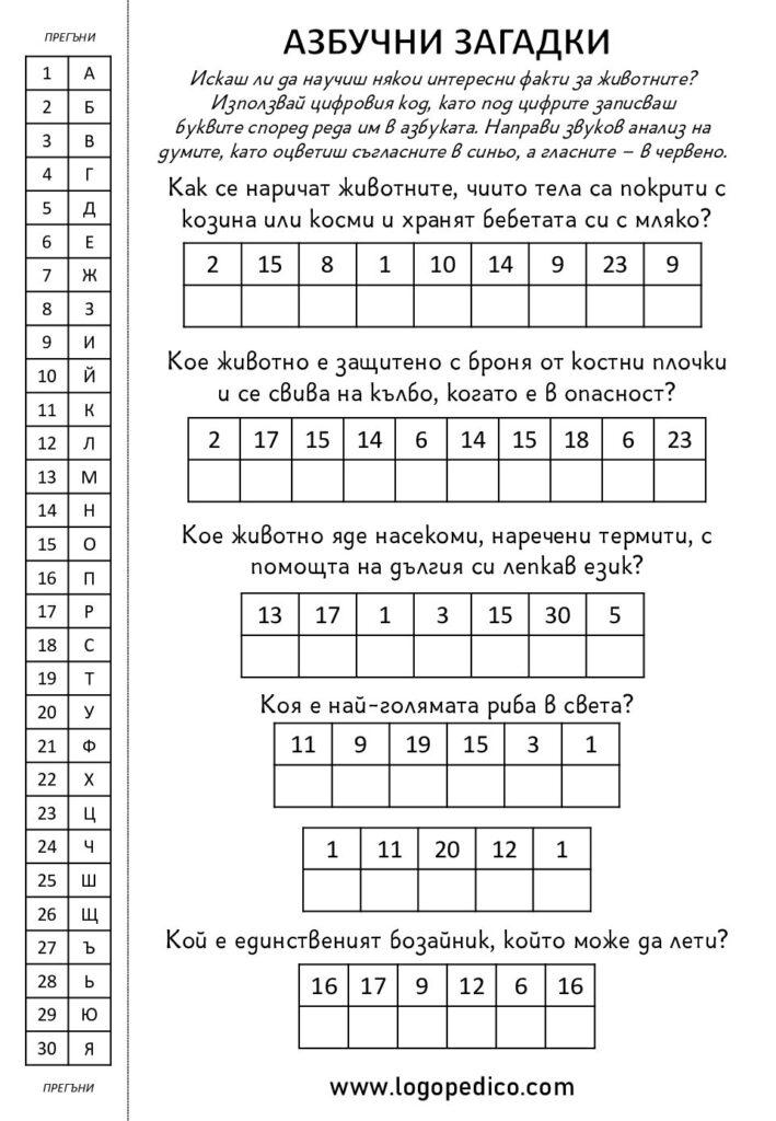 Логопедико - azbuchen.kod  pdf - образователни помагала, занимания и материали