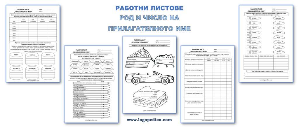 Логопедико - baner - образователни помагала, занимания и материали