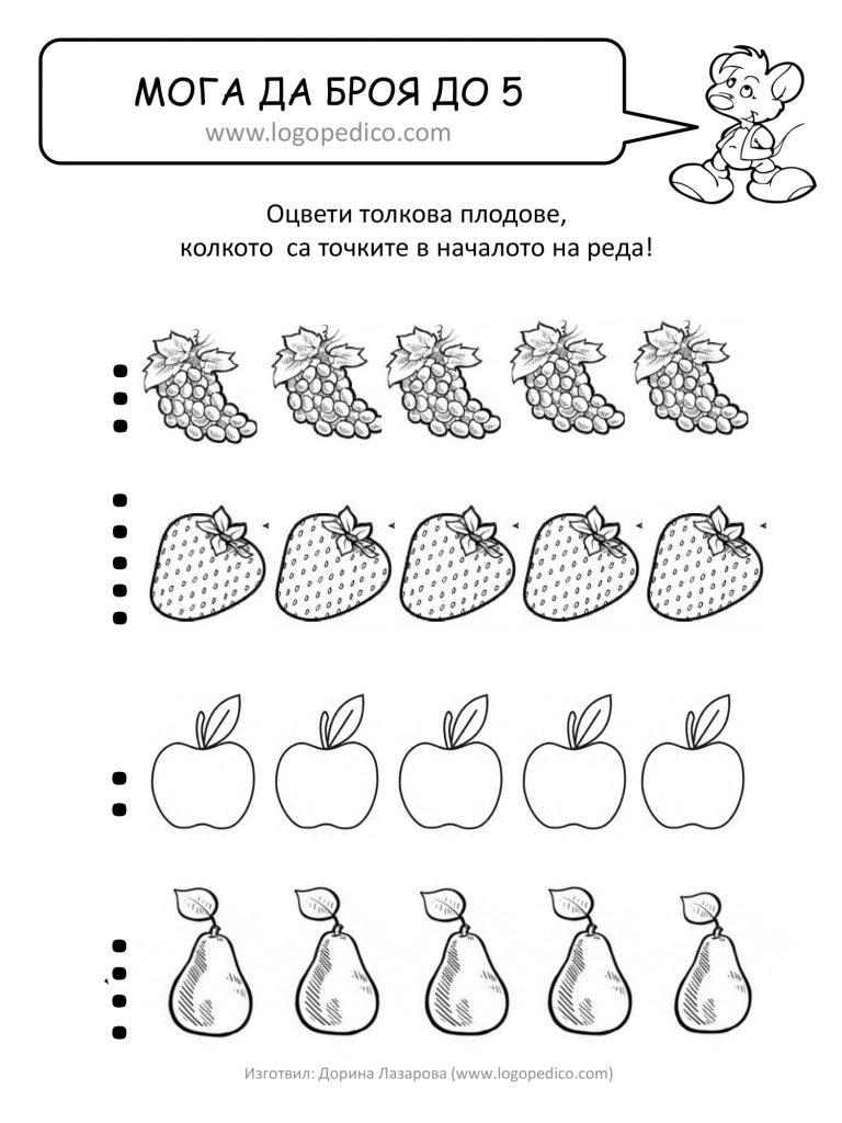 Логопедико - broi do 51 02 - образователни помагала, занимания и материали