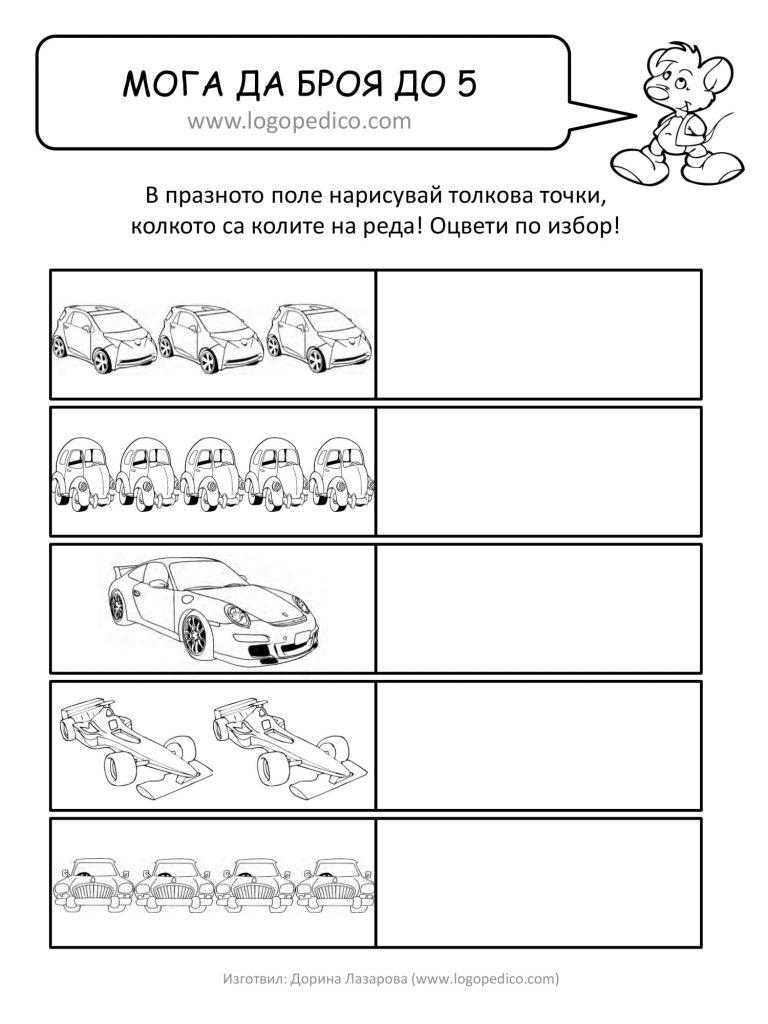Логопедико - broi do 51 03 - образователни помагала, занимания и материали
