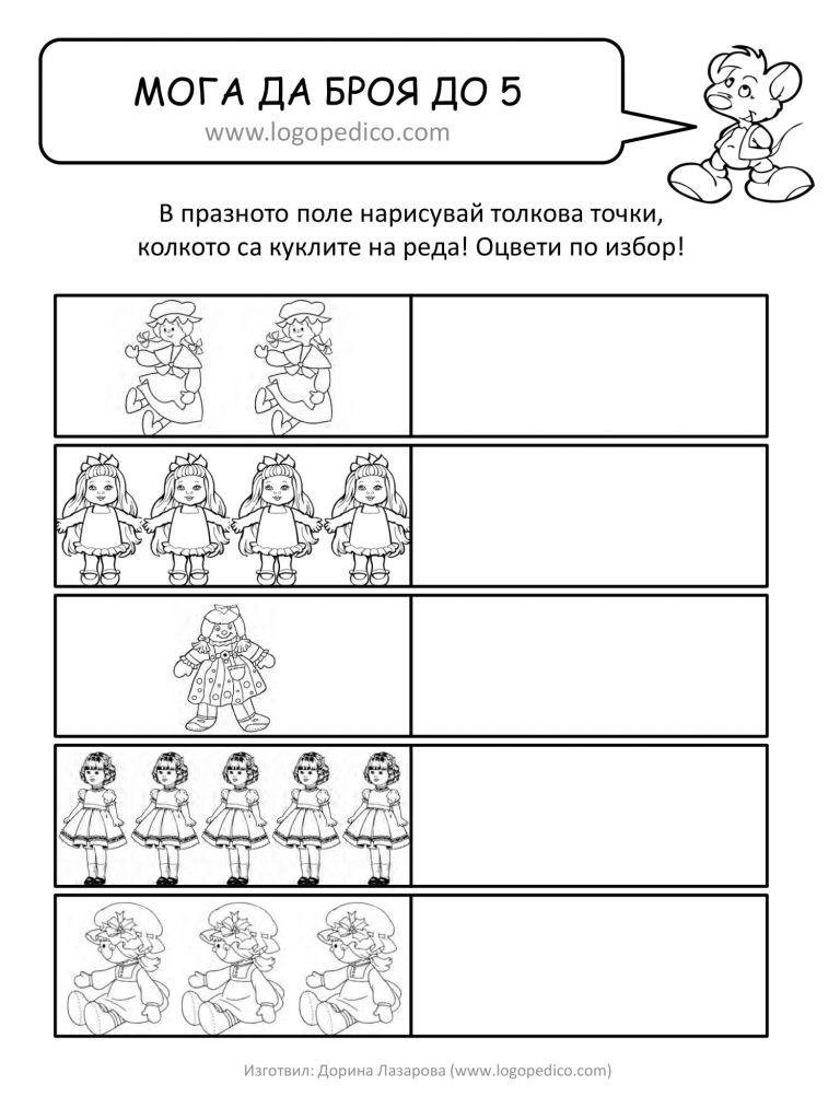 Логопедико - broi do 51 04 - образователни помагала, занимания и материали