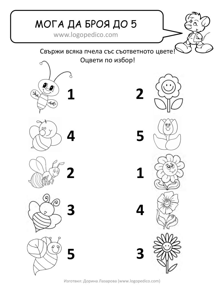 Логопедико - broi do 51 05 - образователни помагала, занимания и материали