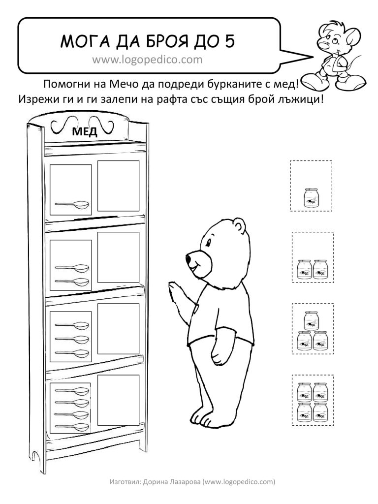 Логопедико - broi do 51 08 - образователни помагала, занимания и материали