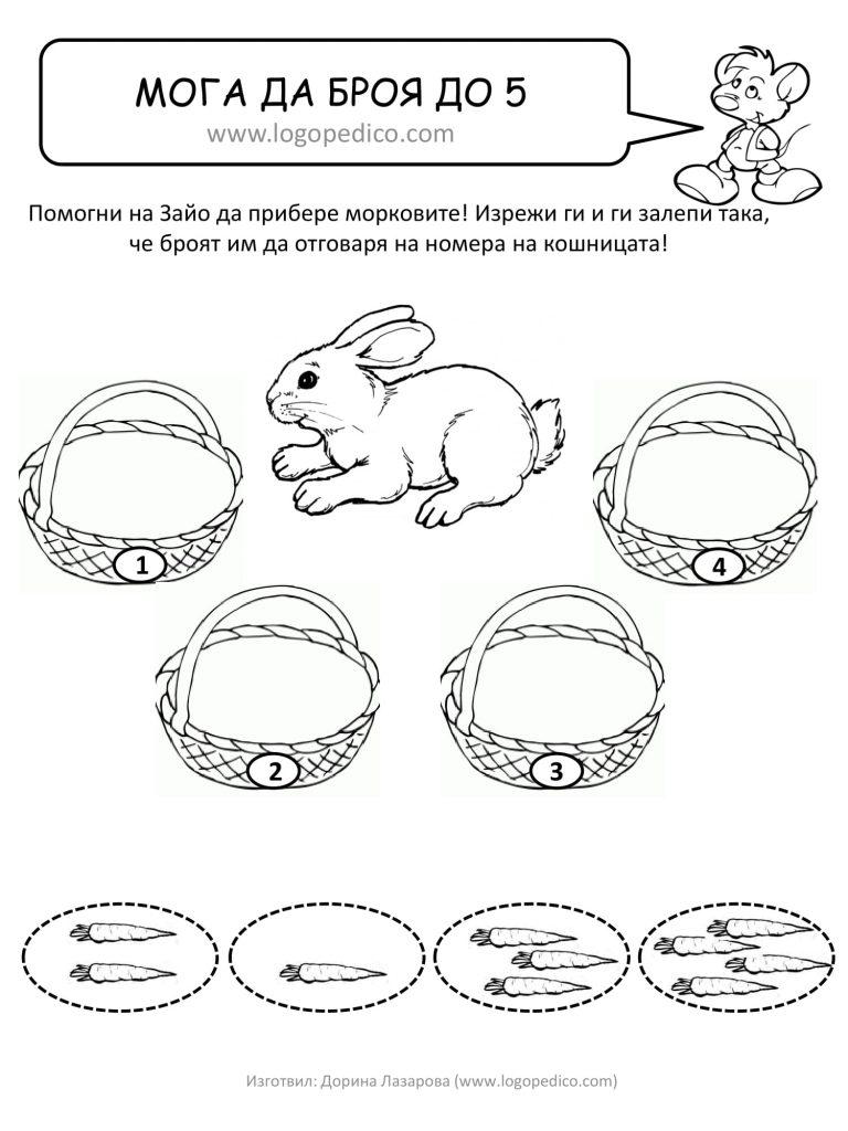 Логопедико - broi do 51 09 - образователни помагала, занимания и материали