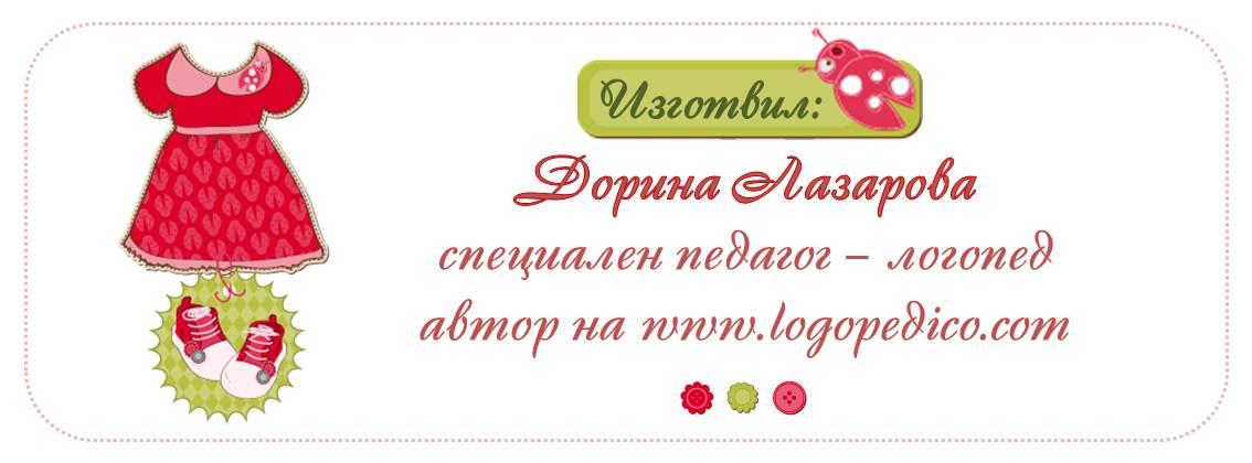 Логопедико - izgotvil - образователни помагала, занимания и материали