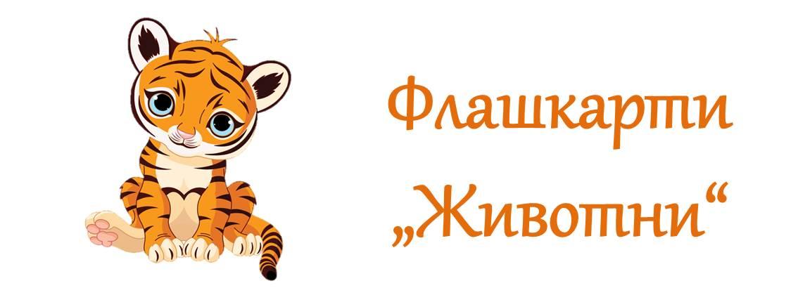 английски за деца, животни на английски
