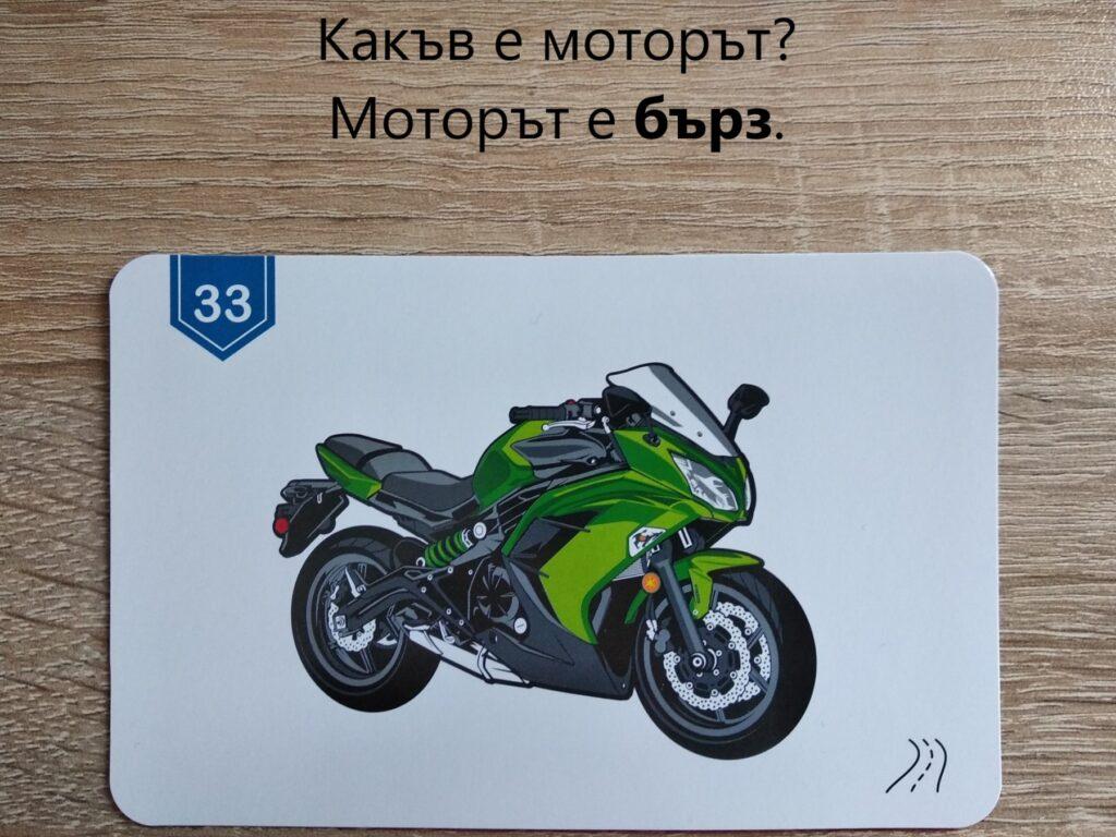 Логопедико - karti s prevozni sredstva - образователни помагала, занимания и материали