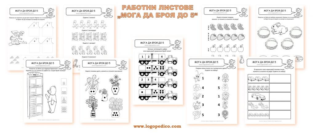 Логопедико - moga da broja do 5 - образователни помагала, занимания и материали