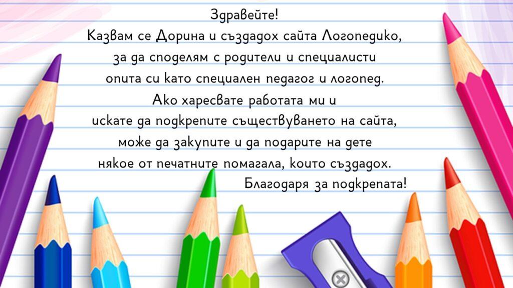 Логопедико - pechatni materiali - образователни помагала, занимания и материали