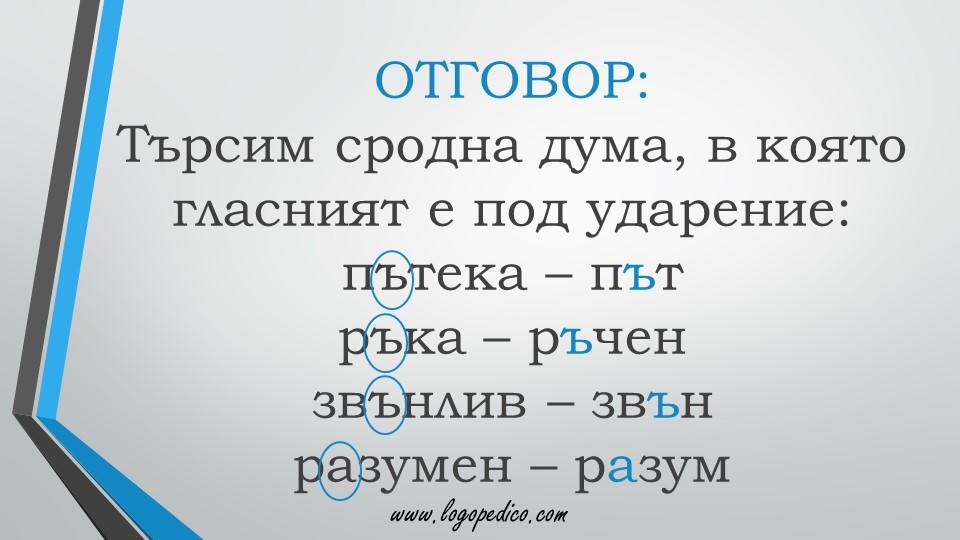 Логопедико - pregovor balgarski ezik 3 4 klas 5 - образователни помагала, занимания и материали