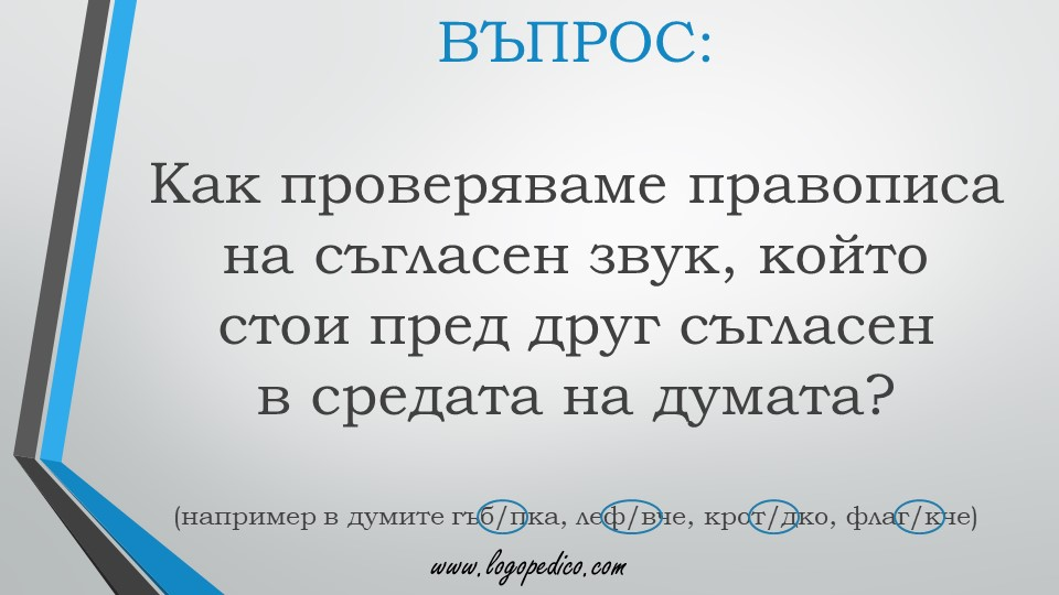 Логопедико - pregovor bulgarski ezik 3 4 klas 10 - образователни помагала, занимания и материали
