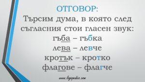 Логопедико - pregovor bulgarski ezik 3 4 klas 11 - образователни помагала, занимания и материали