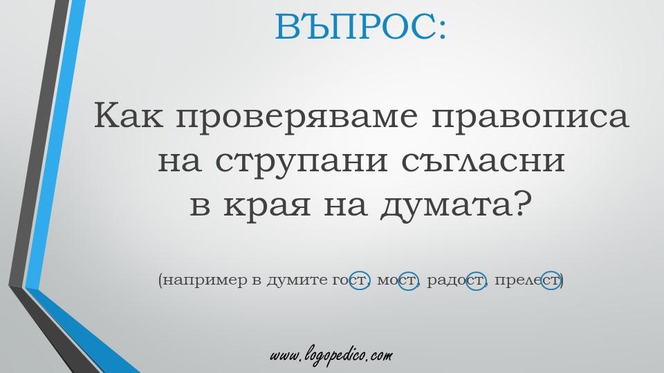 Логопедико - pregovor bulgarski ezik 3 4 klas 12 - образователни помагала, занимания и материали