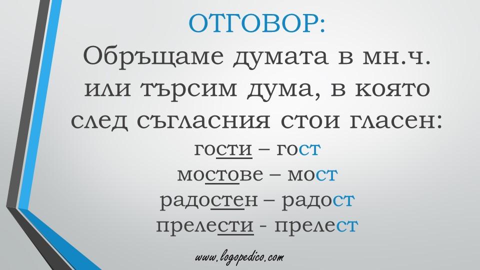 Логопедико - pregovor bulgarski ezik 3 4 klas 13 - образователни помагала, занимания и материали
