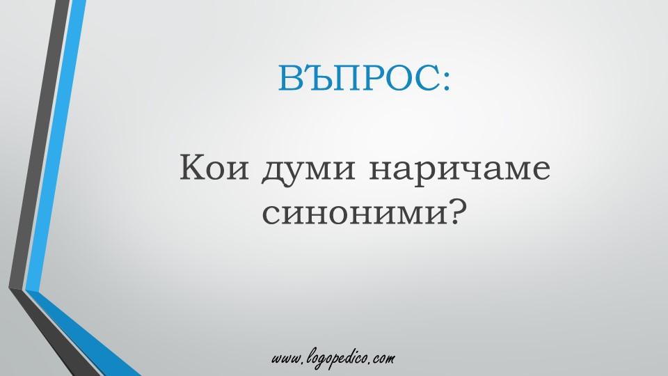 Логопедико - pregovor bulgarski ezik 3 4 klas 16 - образователни помагала, занимания и материали