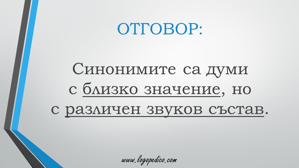 Логопедико - pregovor bulgarski ezik 3 4 klas 17 - образователни помагала, занимания и материали