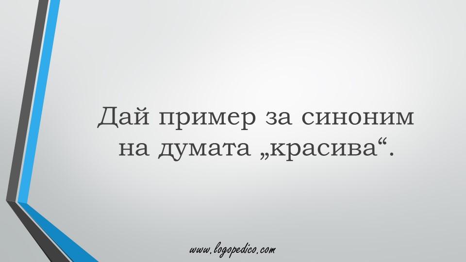 Логопедико - pregovor bulgarski ezik 3 4 klas 18 - образователни помагала, занимания и материали