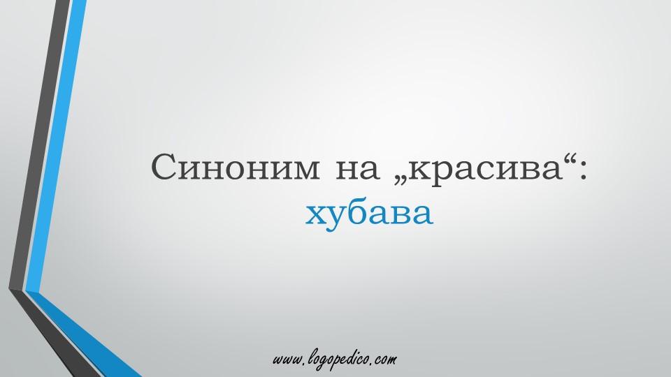 Логопедико - pregovor bulgarski ezik 3 4 klas 19 - образователни помагала, занимания и материали
