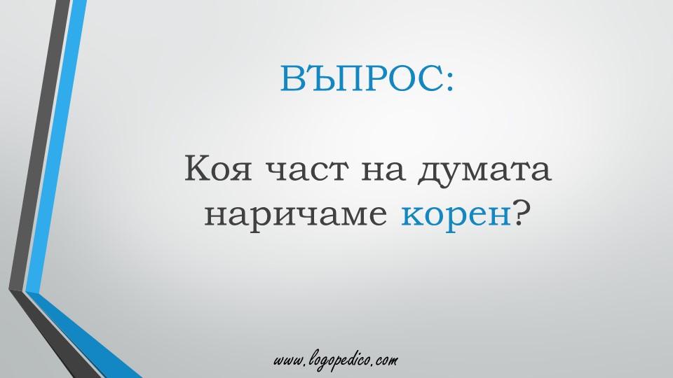 Логопедико - pregovor bulgarski ezik 3 4 klas 20 - образователни помагала, занимания и материали