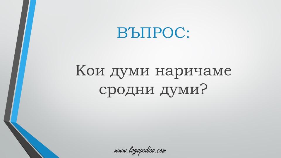 Логопедико - pregovor bulgarski ezik 3 4 klas 22 - образователни помагала, занимания и материали