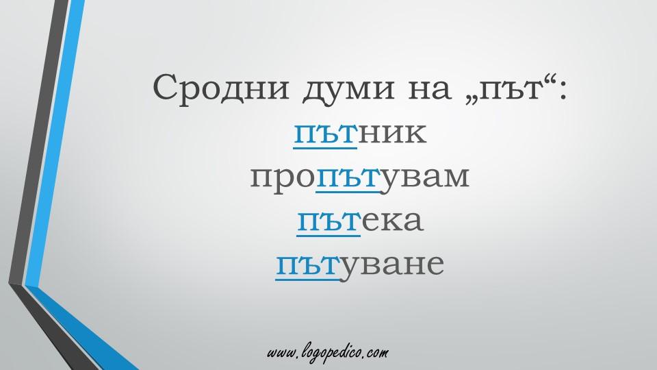 Логопедико - pregovor bulgarski ezik 3 4 klas 25 - образователни помагала, занимания и материали