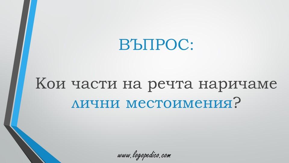 Логопедико - pregovor bulgarski ezik 3 4 klas 30 - образователни помагала, занимания и материали