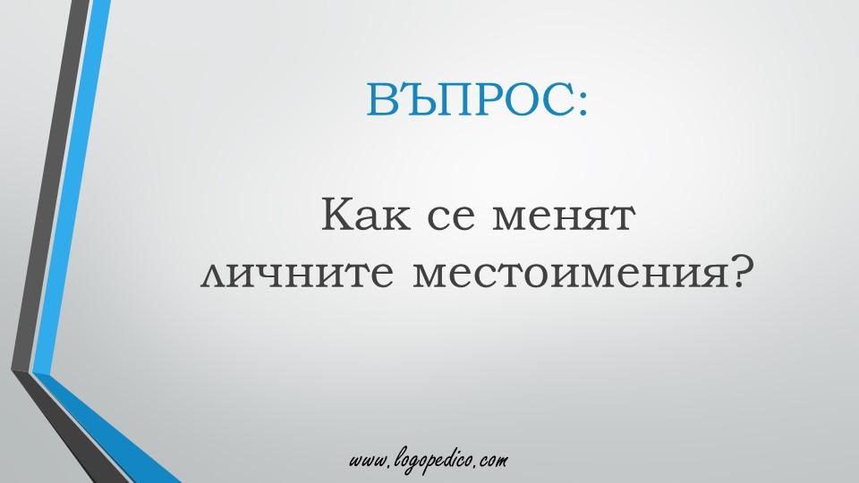 Логопедико - pregovor bulgarski ezik 3 4 klas 32 - образователни помагала, занимания и материали