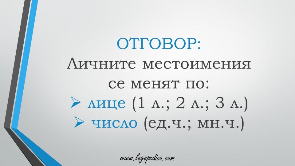 Логопедико - pregovor bulgarski ezik 3 4 klas 33 - образователни помагала, занимания и материали