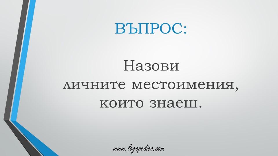 Логопедико - pregovor bulgarski ezik 3 4 klas 34 - образователни помагала, занимания и материали
