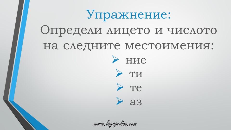 Логопедико - pregovor bulgarski ezik 3 4 klas 38 - образователни помагала, занимания и материали