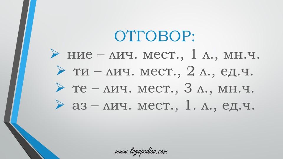 Логопедико - pregovor bulgarski ezik 3 4 klas 39 - образователни помагала, занимания и материали