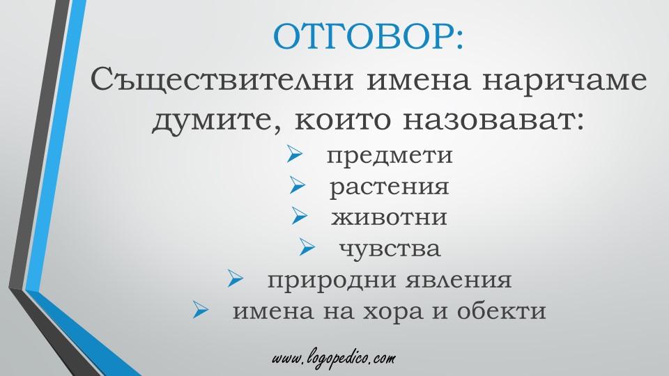 Логопедико - pregovor bulgarski ezik 3 4 klas 41 - образователни помагала, занимания и материали