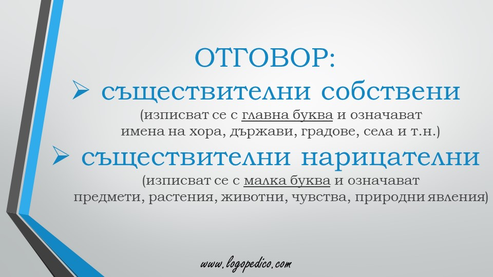 Логопедико - pregovor bulgarski ezik 3 4 klas 43 - образователни помагала, занимания и материали