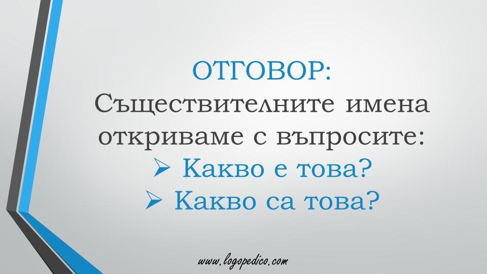 Логопедико - pregovor bulgarski ezik 3 4 klas 45 - образователни помагала, занимания и материали