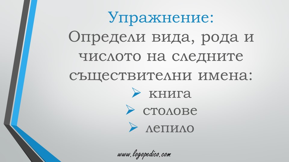 Логопедико - pregovor bulgarski ezik 3 4 klas 48 - образователни помагала, занимания и материали