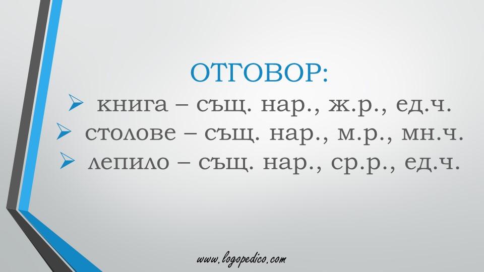 Логопедико - pregovor bulgarski ezik 3 4 klas 49 - образователни помагала, занимания и материали