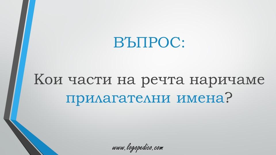 Логопедико - pregovor bulgarski ezik 3 4 klas 50 - образователни помагала, занимания и материали
