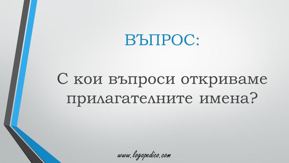 Логопедико - pregovor bulgarski ezik 3 4 klas 52 - образователни помагала, занимания и материали