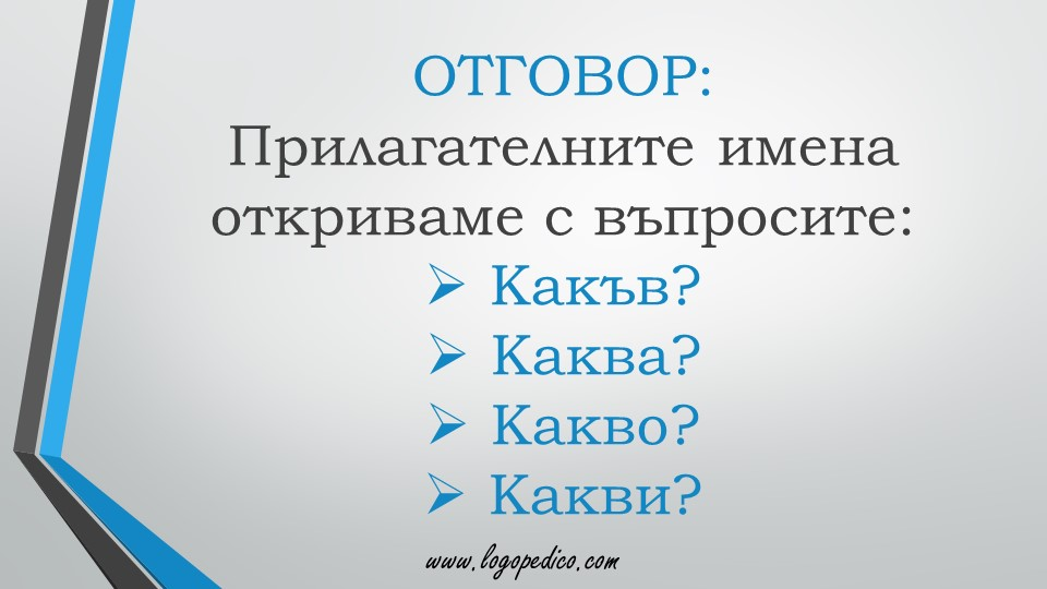 Логопедико - pregovor bulgarski ezik 3 4 klas 53 - образователни помагала, занимания и материали